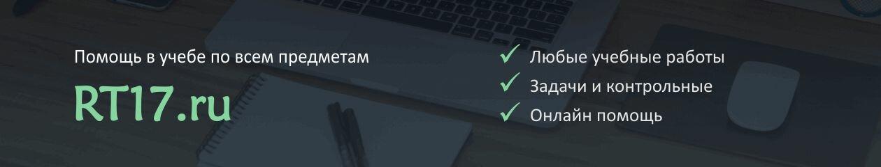 Онлайн помощь в учебе